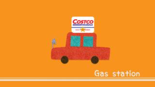 ガソリン クーポン コストコ