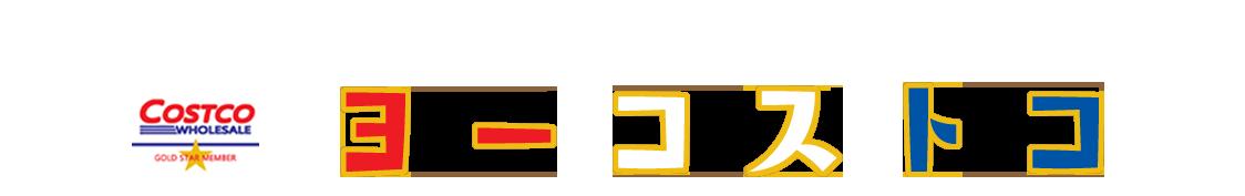 ヨーコストコ