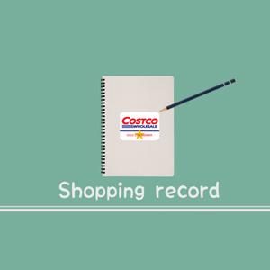 お買い物記録